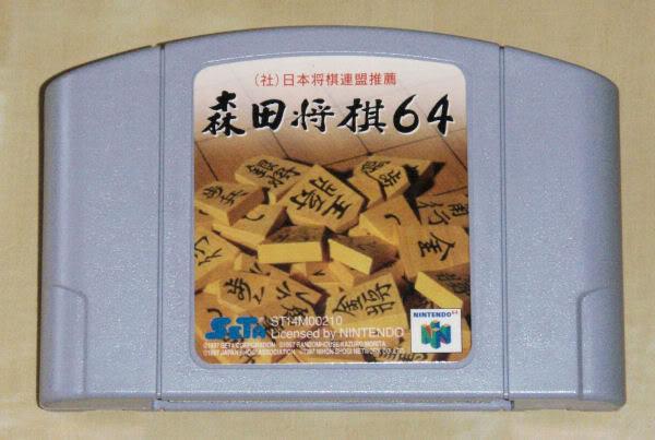 Nintendo 64 Moritashogi
