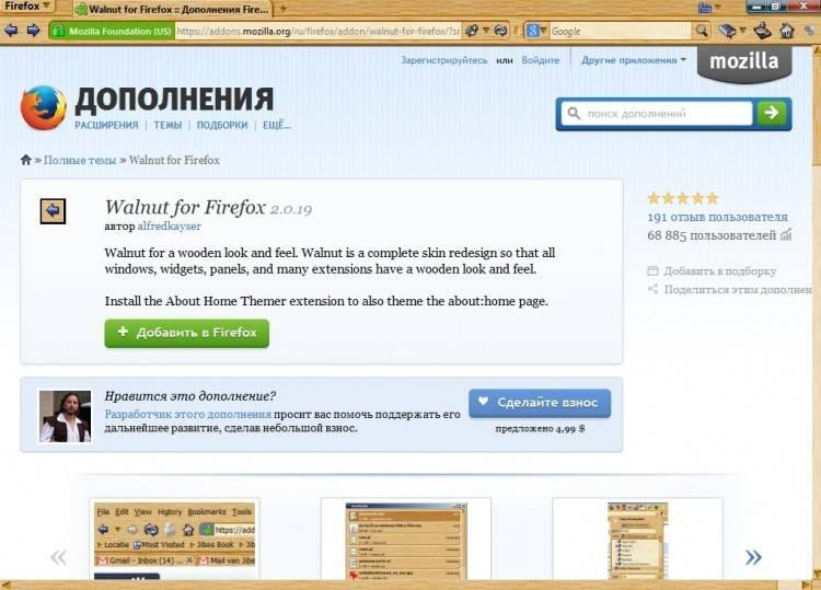 Программы для работы в интернете (браузеры и т.д.) - Page 2 DesignFirefox_zps56ec532f