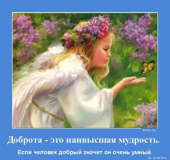 Этот прекрасный мир (Общение на разные темы) - Page 3 Dobrota7_zps626a96af