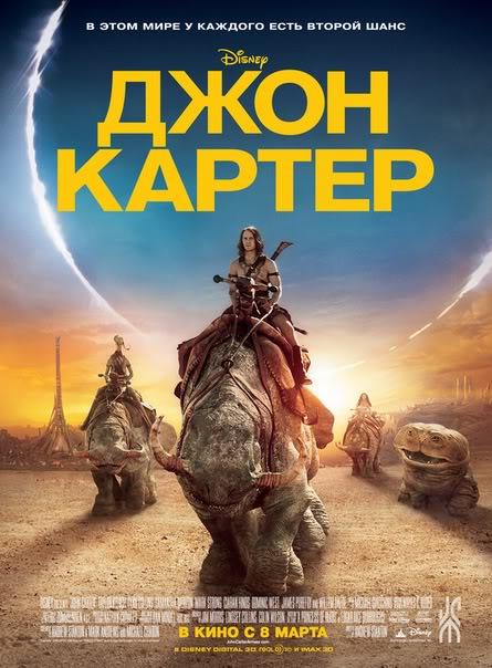 Новые фильмы в кинотеатре - рецензии, отзывы, рекомендации JohnCarter2012