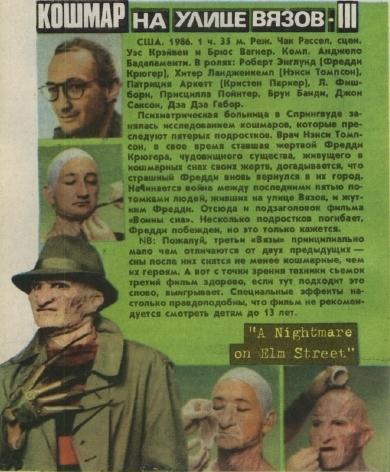 Fantastic Cinema (Фантастика, хоррор в кино) - отзывы и просмотр - Page 3 Video