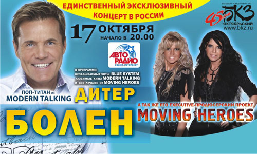 Modern Talking (Dieter Bohlen, Thomas Anders, etc.) C04bea9f