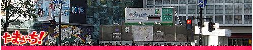 Tokyo Calles