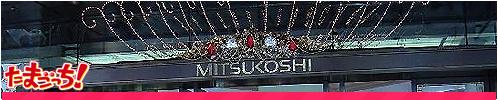 Multinacionales Mitsukoshi_zpsc746ab5c