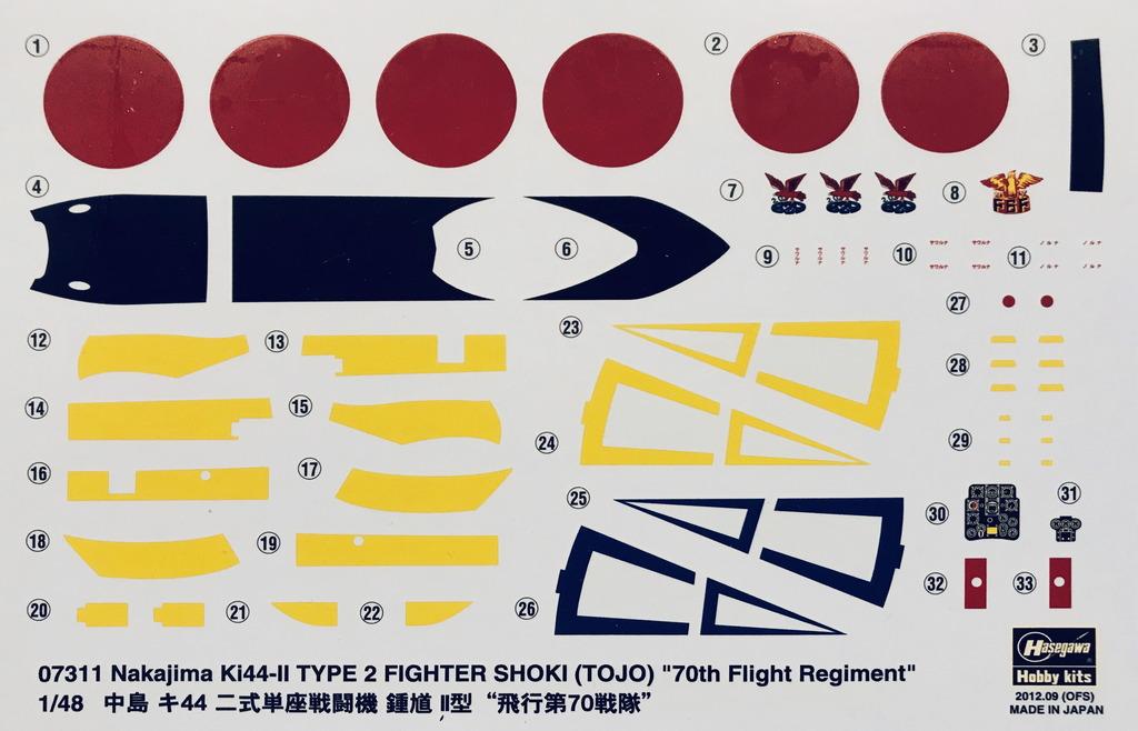 "MWP (Metal Work Panels) Project: ""Tojo"" B-29 killer IMG_E1638m"