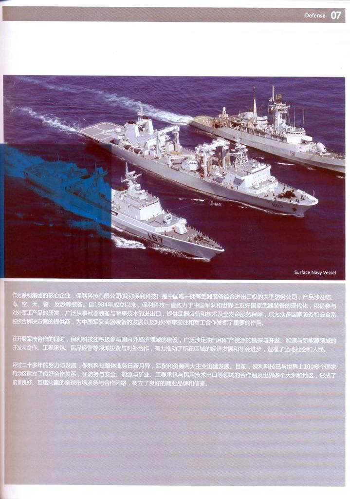 """Primera edición de """"Defensa de la Industria"""" en Costa Salguero - Página 15 Untitled-4_zps40ibmrl7"""