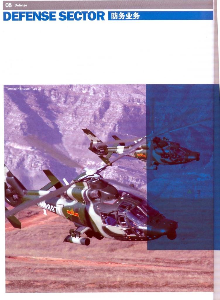 """Primera edición de """"Defensa de la Industria"""" en Costa Salguero - Página 15 Untitled-5_zpsv0ns635f"""