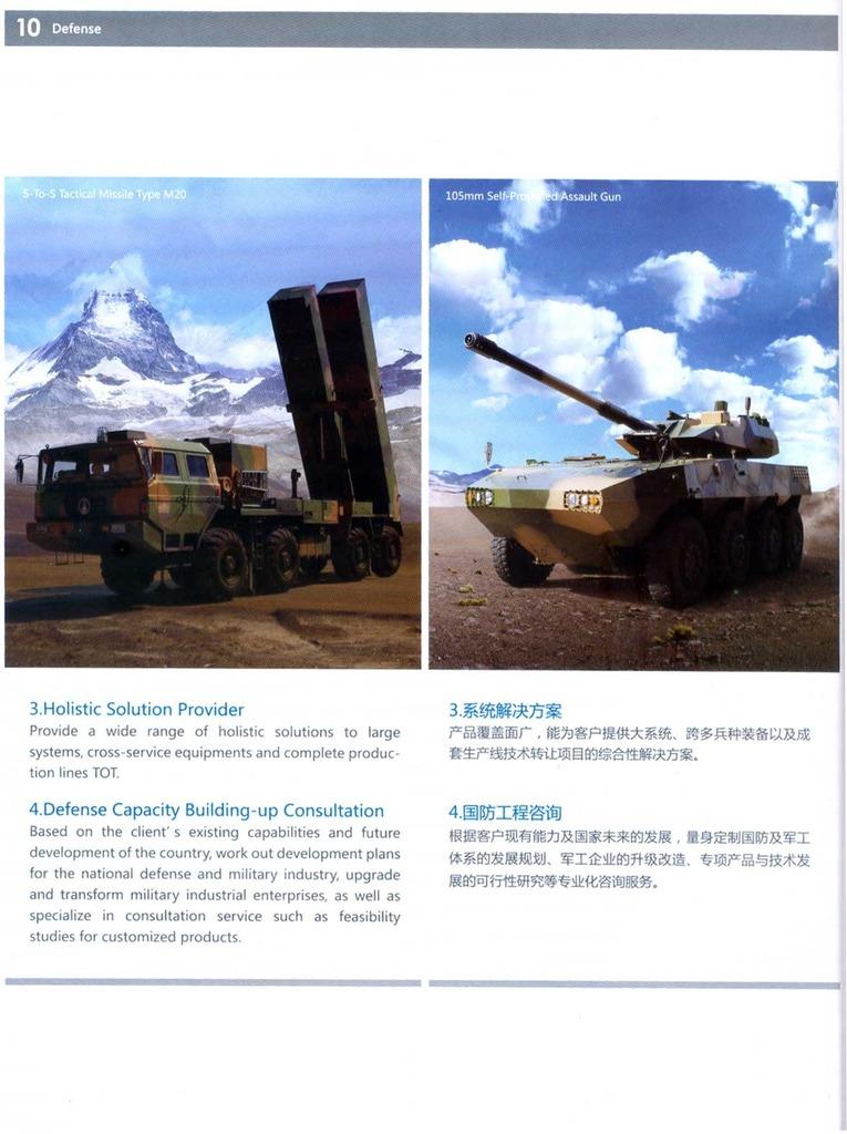 """Primera edición de """"Defensa de la Industria"""" en Costa Salguero - Página 15 Untitled-7_zpseozc5cls"""