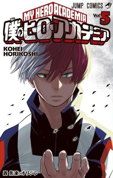 BOKU NO HERO ACADEMIA Cover5_zps6q0pbaki