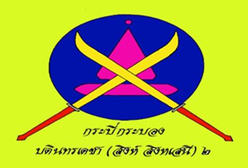 ชมรมกระบี่กระบอกและมวยไทย บดินทรเดชา2