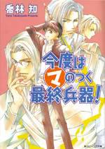 Maru-MA Series Novel02cover
