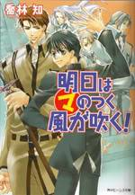 Maru-MA Series Novel04cover