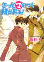 Maru-MA Series Novel05cover-1