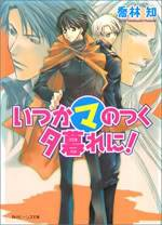 Maru-MA Series Novel06cover