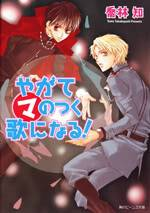 Maru-MA Series Novel11cover-1