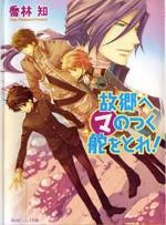 Maru-MA Series Novel15cover