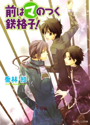 Novelas Novel16cover2