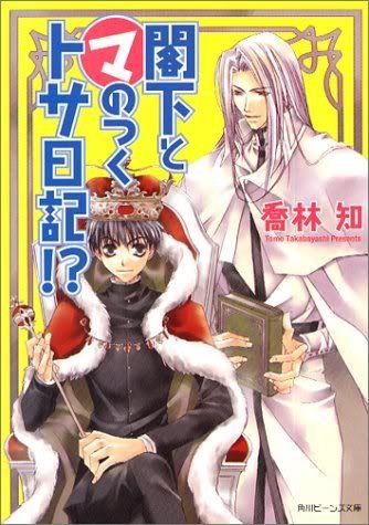 Maru-MA Gaiden 01 Novel05cover