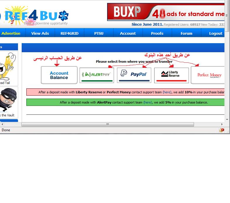 شركة ref4bux ذات الدفع الفورى عالم جديد من الربحية  إثبات دفع شحصى والحد الادنى 5 سنت 3
