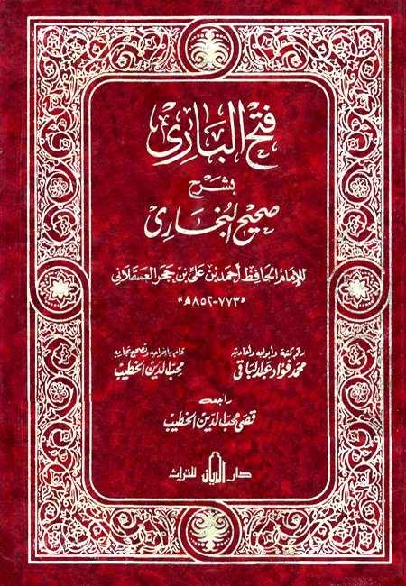 كتاب: فتح الباري شرح صحيح البخاري 2-5