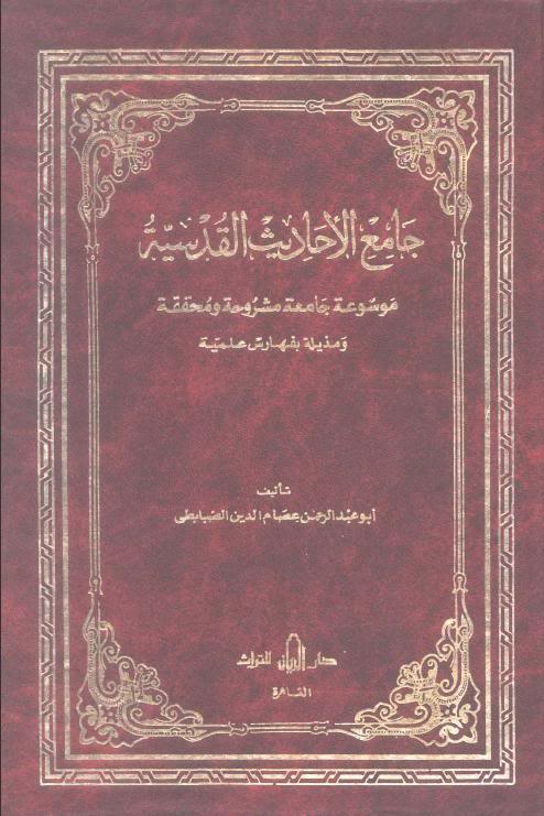تحميل كتاب جامع الأحاديث القدسية بجودة عالية  Gama3