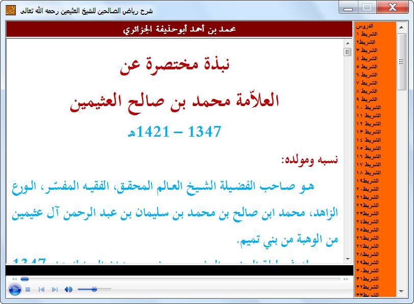 أسطوانة شرح رياض الصالحين للشيخ العثيمين رحمه الله تعالى Sshot-1-14