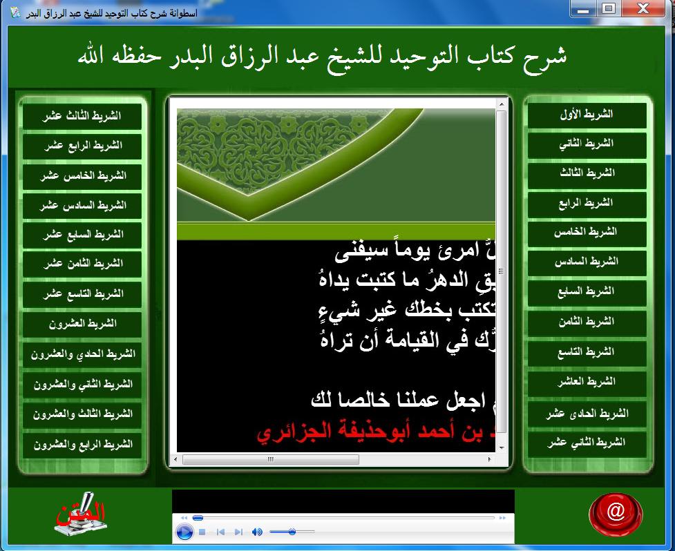 أسطوانة شرح كتاب التوحيد للشيخ عبد الرزاق البدر Sshot-1-8