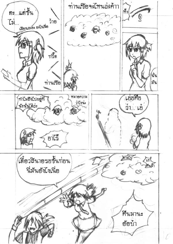 [นอกรอบ] ' ไอดอลสตอรี่ ' Lee Xia & Alin [1/0] Page10