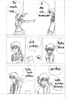 [นอกรอบ] ' ไอดอลสตอรี่ ' Lee Xia & Alin [1/0] Page12