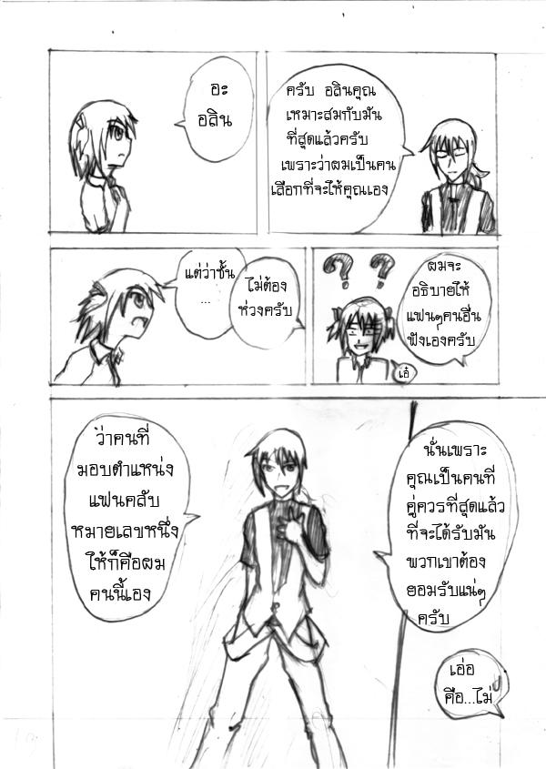 [นอกรอบ] ' ไอดอลสตอรี่ ' Lee Xia & Alin [1/0] Page13