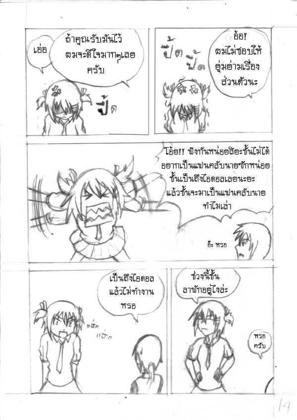 [นอกรอบ] ' ไอดอลสตอรี่ ' Lee Xia & Alin [1/0] Page14