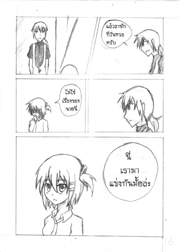 [นอกรอบ] ' ไอดอลสตอรี่ ' Lee Xia & Alin [1/0] Page16