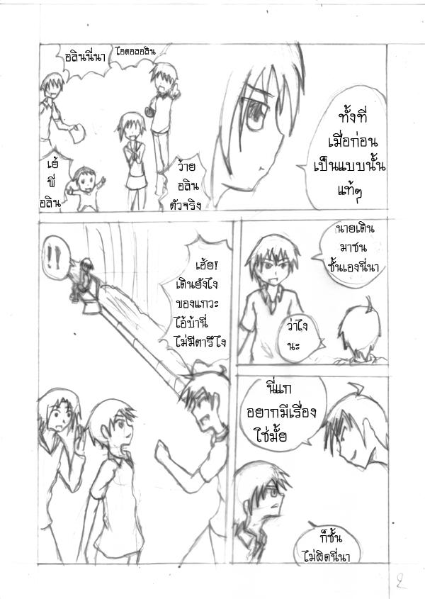 [นอกรอบ] ' ไอดอลสตอรี่ ' Lee Xia & Alin [1/0] Page2