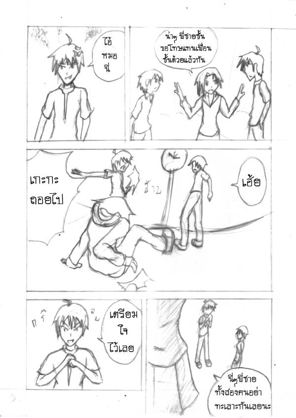 [นอกรอบ] ' ไอดอลสตอรี่ ' Lee Xia & Alin [1/0] Page3