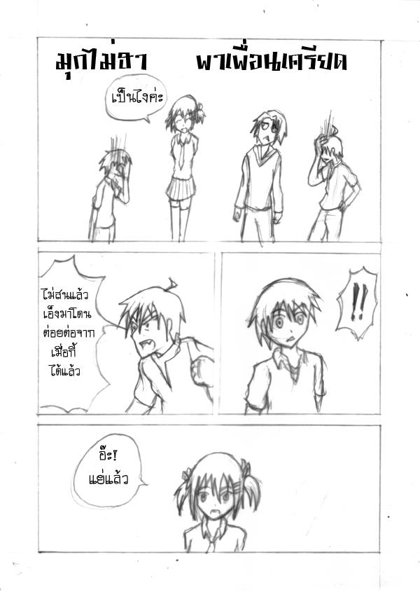 [นอกรอบ] ' ไอดอลสตอรี่ ' Lee Xia & Alin [1/0] Page5