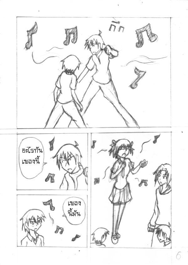 [นอกรอบ] ' ไอดอลสตอรี่ ' Lee Xia & Alin [1/0] Page6