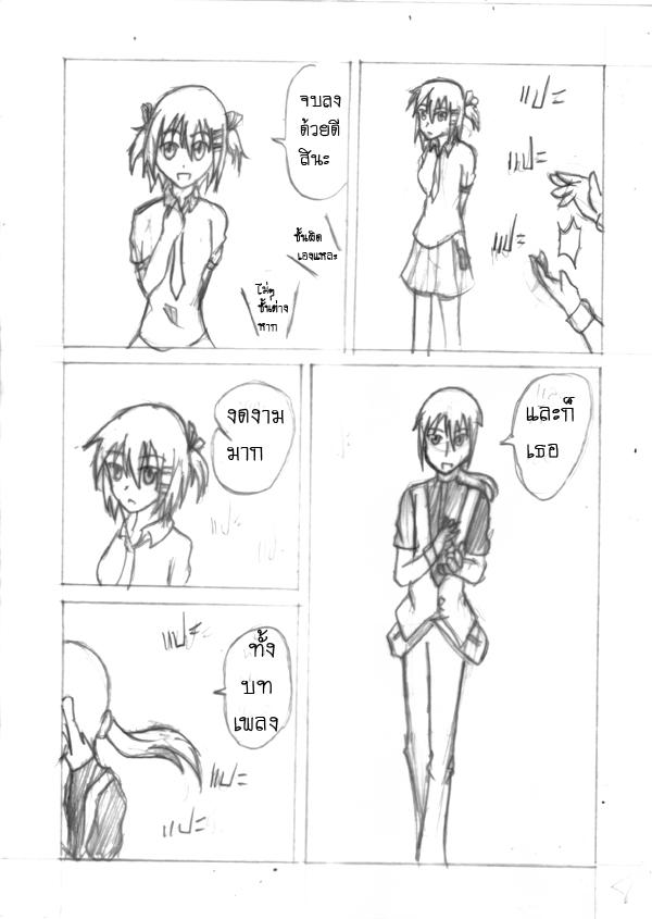 [นอกรอบ] ' ไอดอลสตอรี่ ' Lee Xia & Alin [1/0] Page8