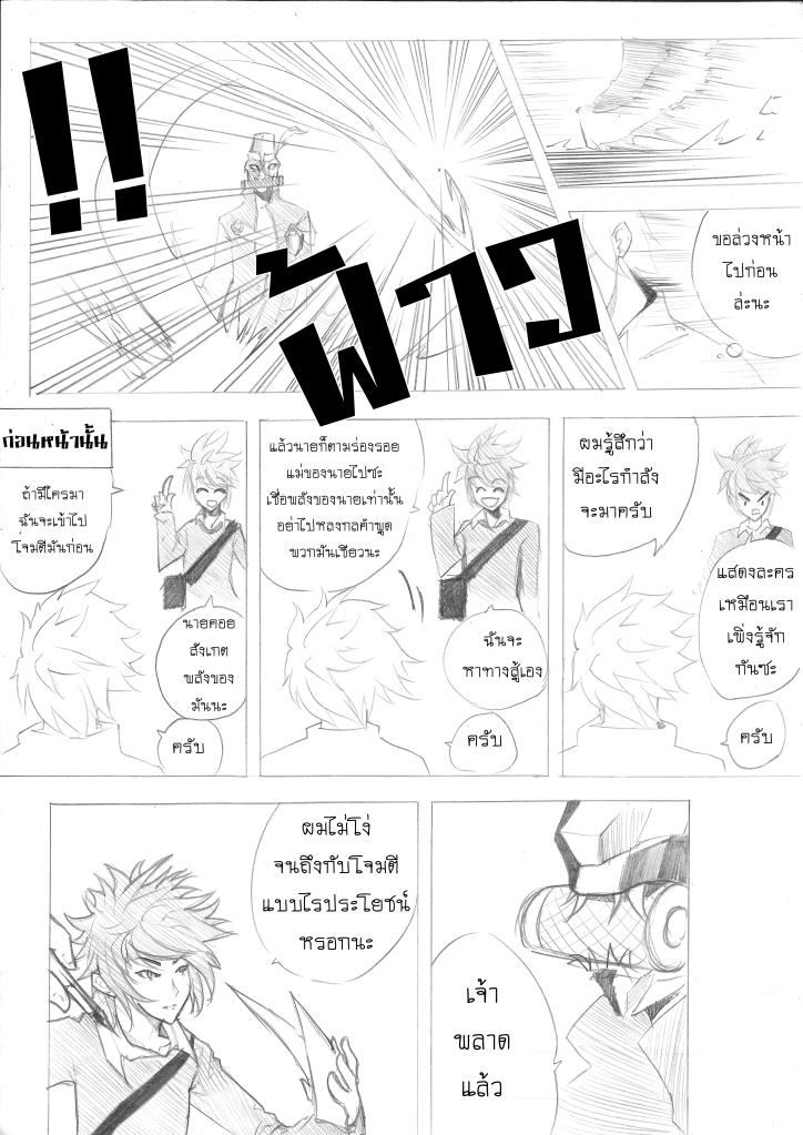 งูเงี้ยว - Page 2 02