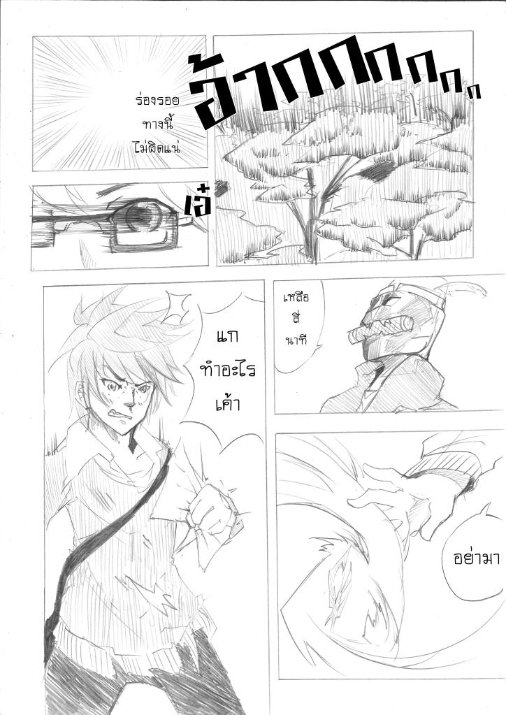 งูเงี้ยว - Page 2 03