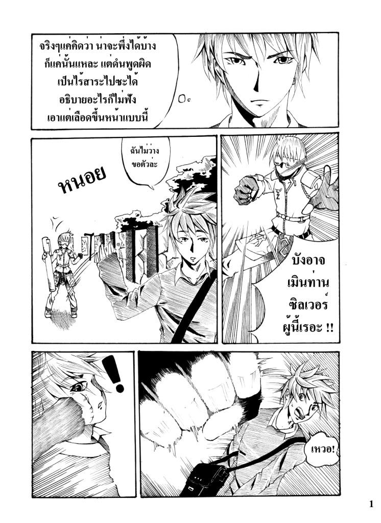 [นอกรอบ]Hikky VS Master Zilver0  - Page 2 1-2