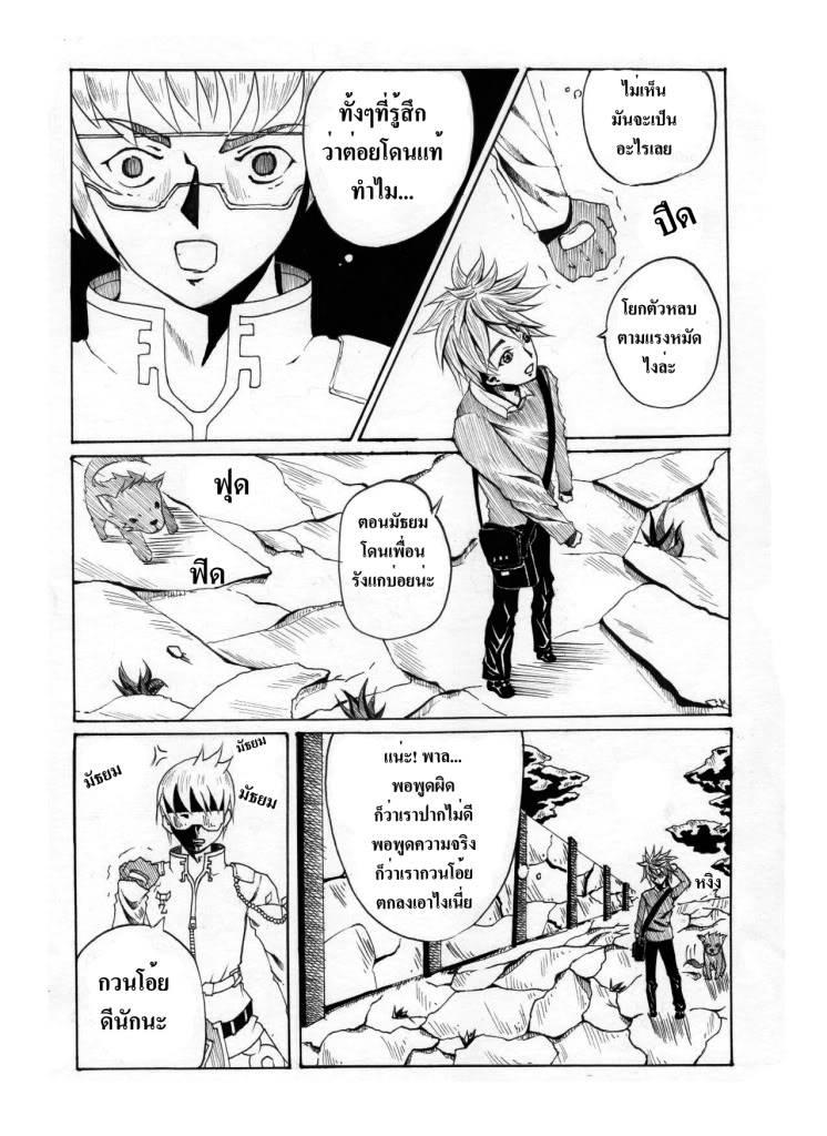 [นอกรอบ]Hikky VS Master Zilver0  - Page 2 2-3
