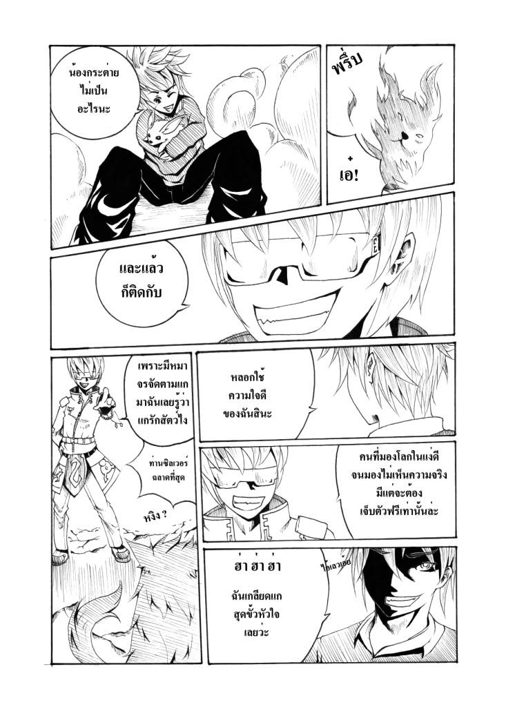 [นอกรอบ]Hikky VS Master Zilver0  - Page 2 4