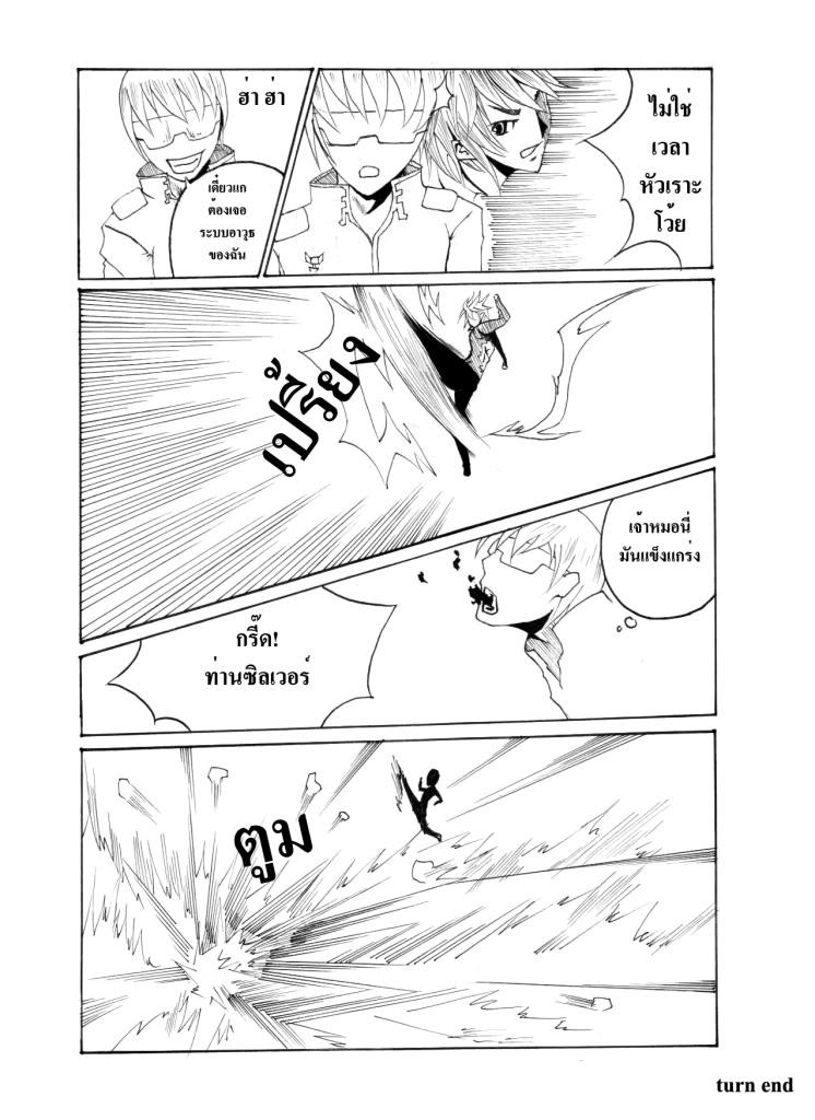 [นอกรอบ]Hikky VS Master Zilver0  - Page 2 7