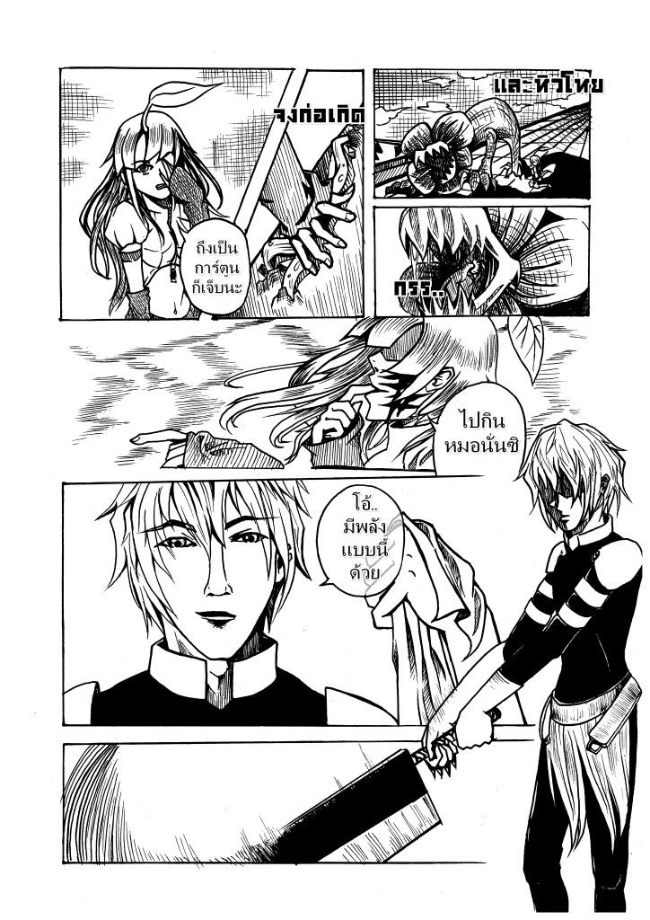 งูเงี้ยว - Page 2 2