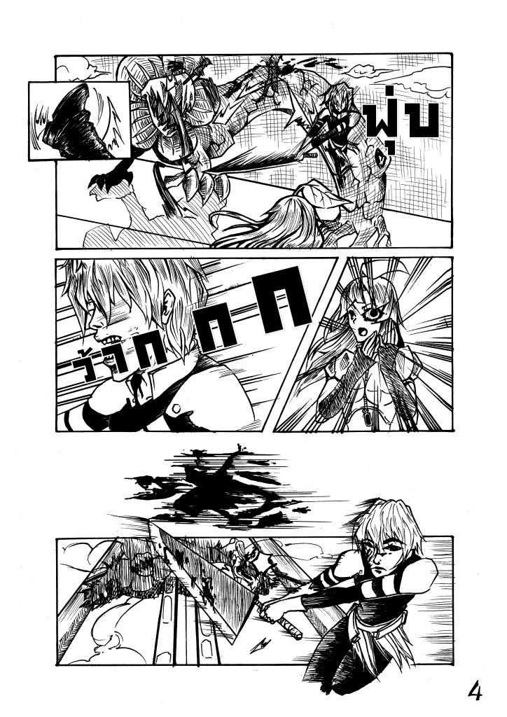 งูเงี้ยว - Page 2 4