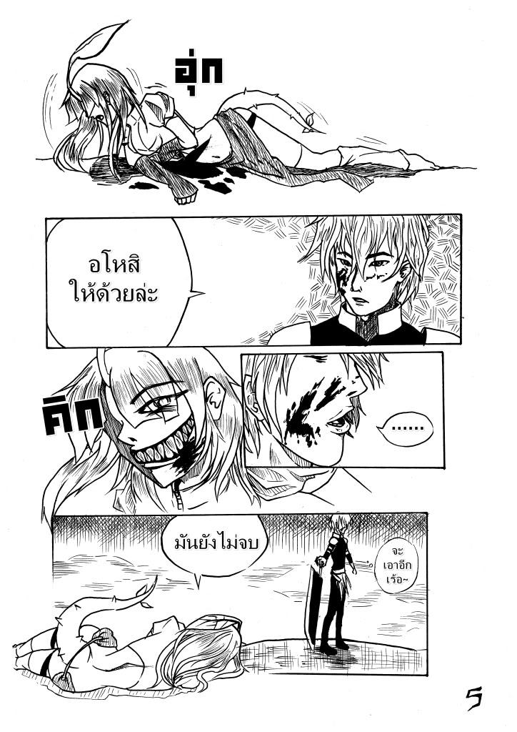 งูเงี้ยว - Page 2 5