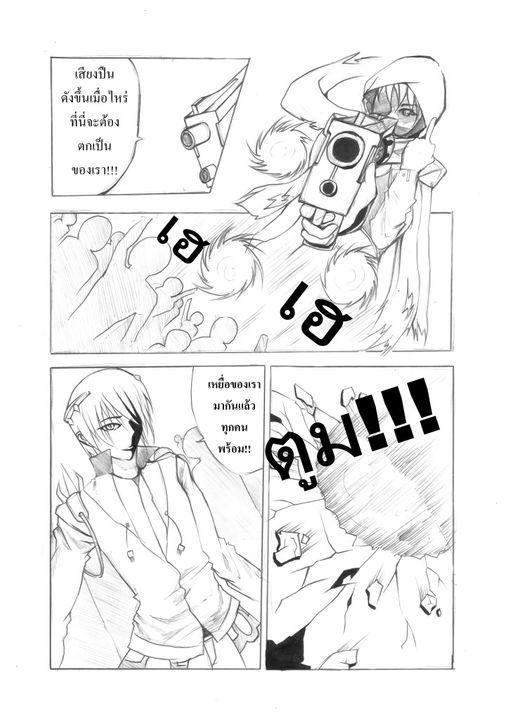 งูเงี้ยว - Page 6 Vs2