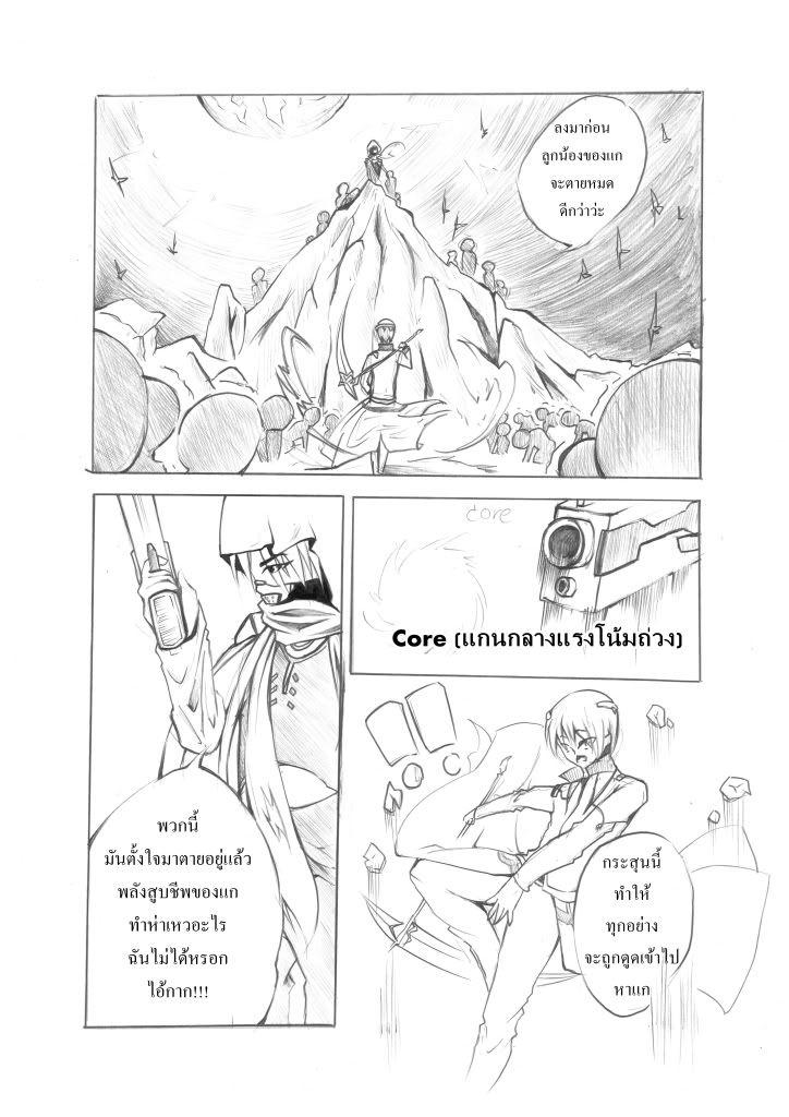 งูเงี้ยว - Page 6 Vs4