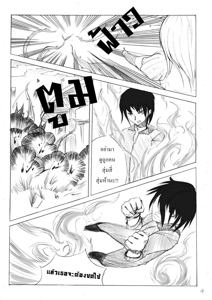 [นอกรอบ] Itsuka Arashi (Guro_Boy) VS กูล่า (Hikky Laviatan) VS Prof.Bushido (Prof.Bushido) [1/1/0] 04-edit