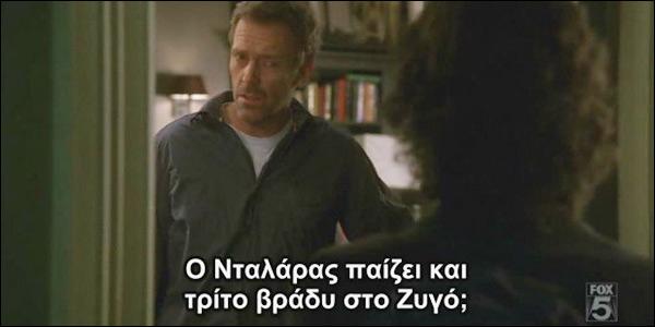 Το μεγαλείο των ελληνικών υποτίτλων Upotitloi-gal-8_235787_25KM04